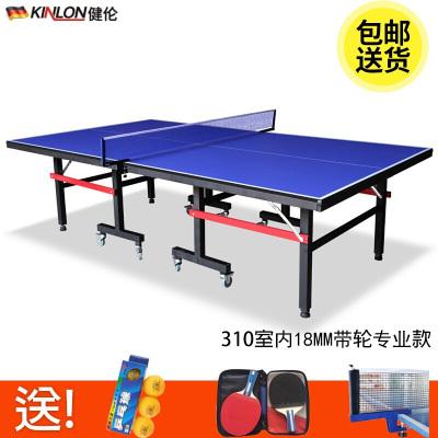 健伦(JEEANLEAN)乒乓球桌 室内家用可折叠移动乒乓球台户外 专业级KL310乒乓球台(室内带轮加粗加厚)