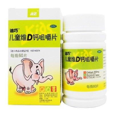 1盒裝/60片】迪巧兒童維D鈣咀嚼鈣片60片兒童青少年補鈣 水果味 兒童補鈣