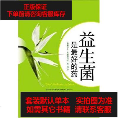 【二手8成新】益生菌是最好的藥 9787807025641