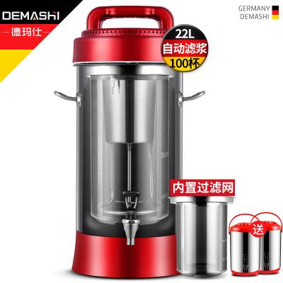 德玛仕(DEMASHI)豆浆机商用大容量 全自动免过滤磨浆机 大功率不锈钢 现磨米浆机22升DJ-25A带滤网款