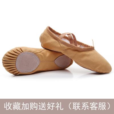 驼色舞蹈鞋软底练功鞋女艺考专业芭蕾舞成人儿童初学者男猫爪瑜伽