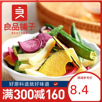良品鋪子七彩蔬菜干50gx1袋 黃秋葵香菇干紫薯干國產休閑零食小吃袋裝