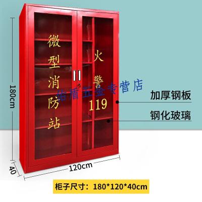 微型消防站消防器材全套装应急灭火箱消防栓工地柜箱1级2级消防站 180*120*40cm单柜子
