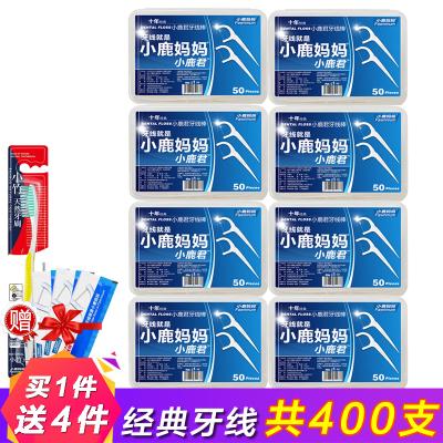 小鹿媽媽牙線棒超細弓形牙簽安全剔牙清潔口腔牙齒 8盒(共400支)