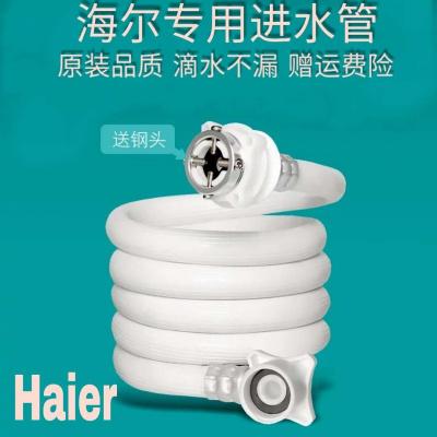 自動洗衣機進水管加長管閃電客滾筒接頭上水軟管延長管 海爾專用洗衣機進水管3.5米