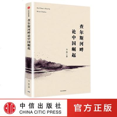 查爾斯河畔論中國崛起 方晉 著 中信出版社圖書 書 正版書籍 在世界政治經濟格局裂變 民粹主義在全球范圍內擴散的