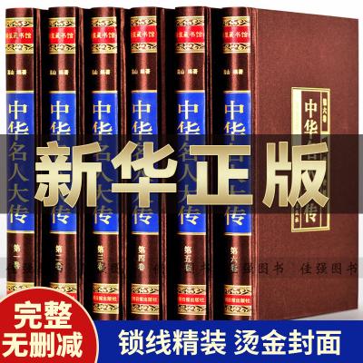 中華名人大傳 名人傳記書籍 套裝全6冊 綢面精裝
