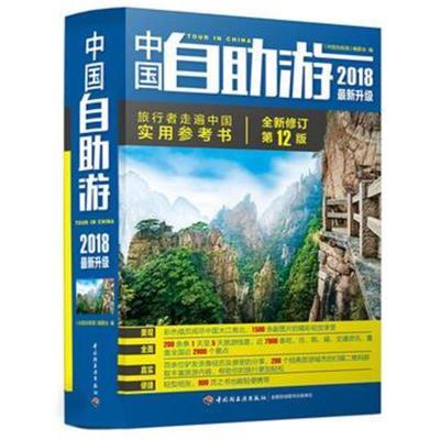 全新正版 中国自助游(2018升级)