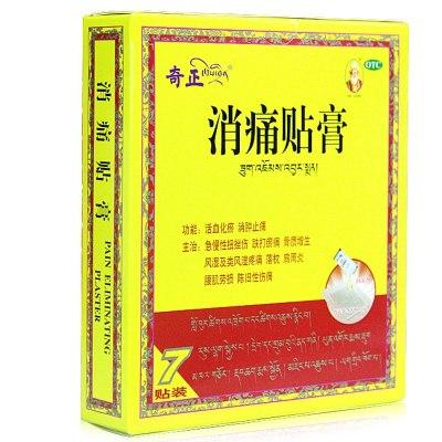 2盒裝】奇正消痛貼膏7貼 骨質增生風濕及類風濕疼痛跌打活血化瘀