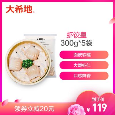 大希地 蝦餃皇 300g*5袋(12只/袋) 粵式點心 水晶薄皮 蝦仁飽滿