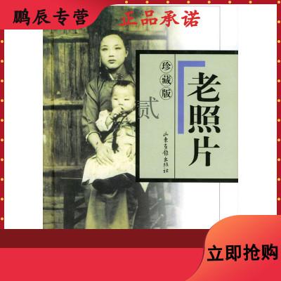 老照片:珍藏版 本社 山东画报出版社 9787806033432
