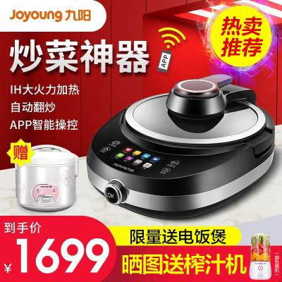 Joyoung/九阳炒菜机机器人J7 全自动 智能炒菜机器人 家用 无油烹饪锅炒菜锅