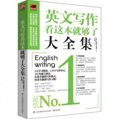英文寫作看這本就夠了大全集 圖解英語寫作手冊風格的要素漂亮的英文句子書籍