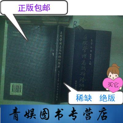 【正版九成新】医院管理高级研修班教材