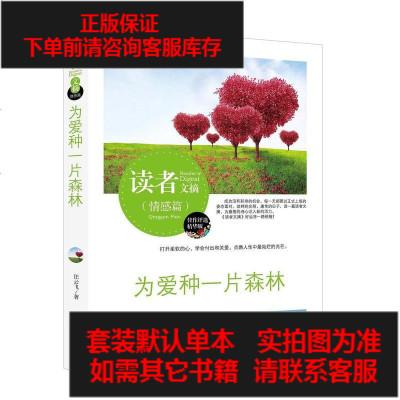 【二手8成新】为爱种一片森林 9787511719089