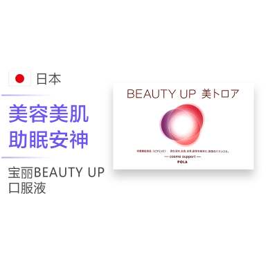 POLA宝丽 BEAUTY UP 口服液