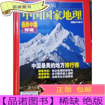 正版九成新中國國家地理2005年增刊