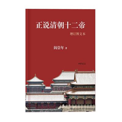 正說清朝十二帝(增訂圖文本) 中華書局 閻崇年新華書店 正版圖書