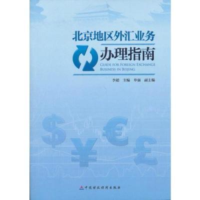 北京地区外汇业务办理指南