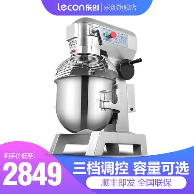 乐创30L揉面机商用搅拌机多功能厨师机和面机拌面馅料鲜奶机