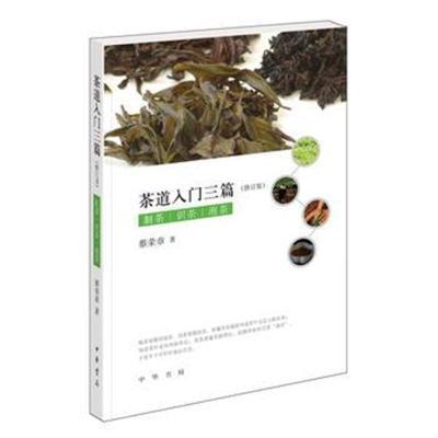 全新正版 茶道入门三篇(修订版)