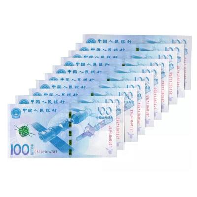 泉美 全新2015年中國航天鈔 航天鈔100元面值紀念鈔 單張