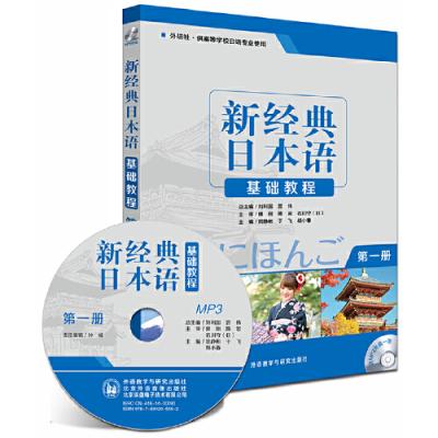 新經典日本語基礎教程(第一冊)