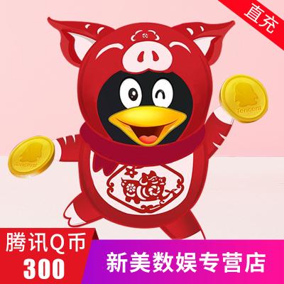 腾讯QQ币/300元q币300Q币300qb币300QB300个Q币直冲自动充值