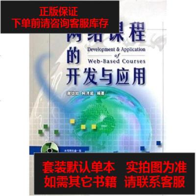 【二手8成新】網絡課程的開發與應用 9787121013225