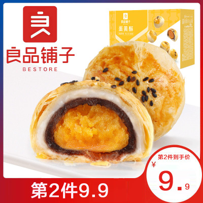 良品鋪子-【蛋黃酥320g 】密子君同款雪媚娘麻薯糕點心網紅零食小吃休閑食品