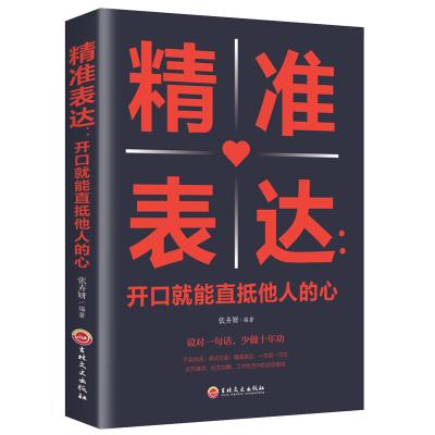 精准表达 开口就能直抵他人的心 说话技巧的书 提升语言表达能力口才训练提高情商人际交往心理学书籍 职场谈判脱稿演讲技巧指