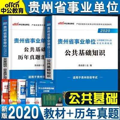 中公教育貴州省事業單位2020貴州省事業單位考試用書 貴州事業編教材公共基礎知識歷年真題庫詳解試卷筆試資料2020