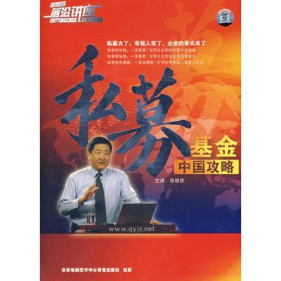 私募基金中國攻略(3CD)(3VCD)