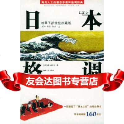 【9】日本格調:枕子浮世繪珍藏版(高尚人士的情態手冊和格調辭典),[日]清少納言,葉匡 9787806408285