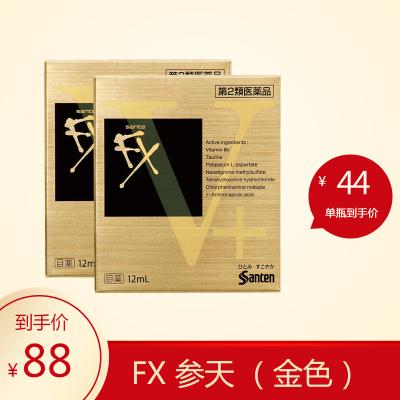 【2支装】日本参天FX V PLUS NEO清凉眼药水洗眼液(金色) 12ml 改善眼疲劳充血眼部瘙痒