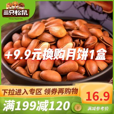 滿199減120【三只松鼠 開口松子100g】零食堅果炒貨東北紅松子原味