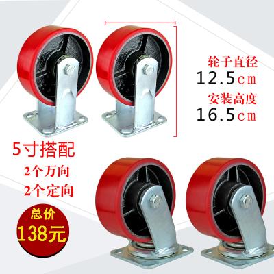 6寸重型万向轮子红色pu铁芯聚氨酯4寸5寸8寸平板手推车轮工业脚轮 紫罗兰