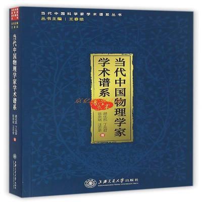 正版RT9787313144881当代中国物理学家学术谱系:以几个分支学科为