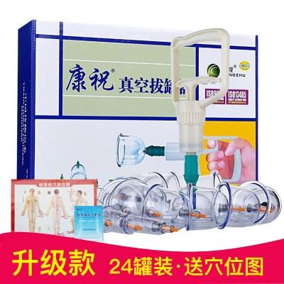 康祝(KANGZHU)正品真空拔罐器B型24罐 家用抽氣式火罐吸濕非玻璃成人