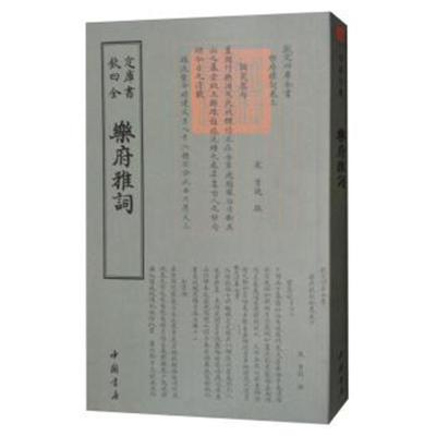 四庫全書詞曲類:樂府雅詞 [宋] 曾慥 9787514919127 中國書店