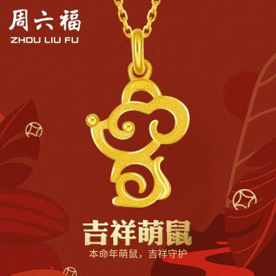 周六福(ZHOULIUFU) 珠宝 黄金吊坠女士款 本命年吉祥萌鼠挂坠 定价 AA045498
