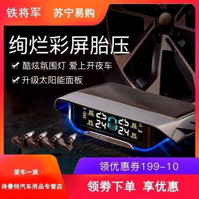铁将军(Steelmate)汽车轮胎压监测器无线高精度太阳能测压表通用内置检测仪 内置不包安装+送炭包一盒 抖音