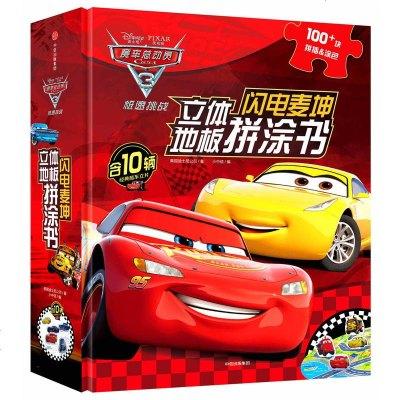 0905赛车总动员3·极速挑战·闪电麦坤立体地板拼涂书