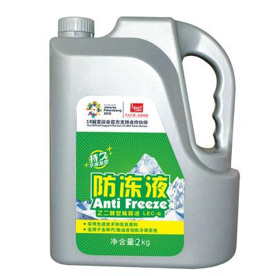 規格【2kg 防凍液 兩瓶裝】汽車冷卻液水箱寶紅色綠色冷凍液四季通用防凍液