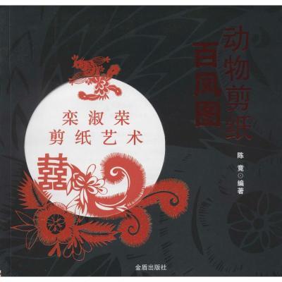 正版 动物剪纸 无 金盾出版社 9787508287812 书籍