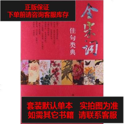【二手8成新】宋词佳句类典 9787547210277