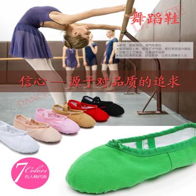 舞蹈鞋兒童女軟底練功成人形體幼兒跳舞貓爪男女童中國芭蕾舞