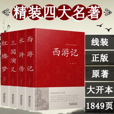 精裝 四大名著 正版 三國演義紅樓夢水滸傳西游記 青少年成人版中國古典小說