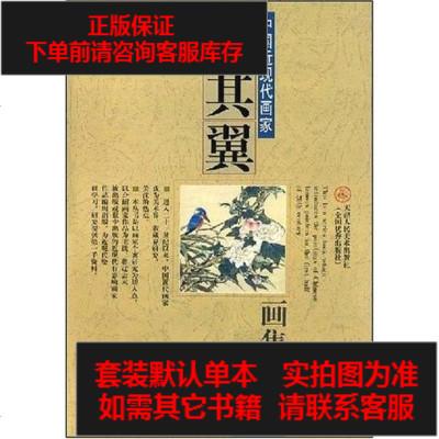 【二手8成新】國近現代畫家張其翼畫集 9787530531891