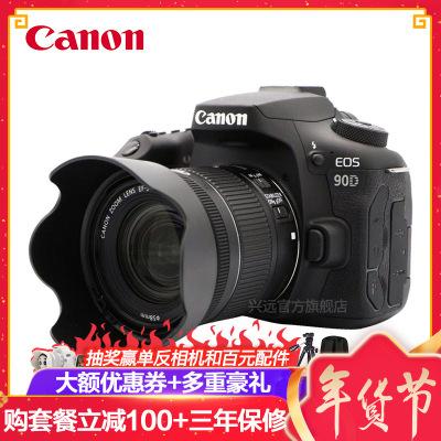 佳能(Canon) EOS 90D 中端数码单反相机 18-55 IS 防抖镜头套装 3250万像素 VLog 礼包版